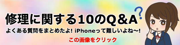 iPhone即日修理屋さん池袋店(豊島区・池袋・西池袋・東池袋・大塚・巣鴨・目白・板橋)