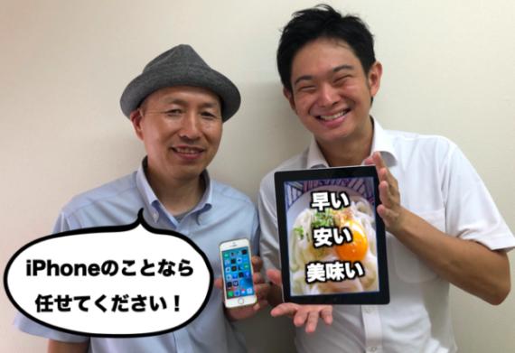 iPhone即日修理屋さん高松瓦町店(高松市・高松駅・栗林駅・瓦町駅)
