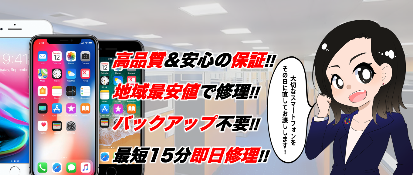 iPhone即日修理屋さん