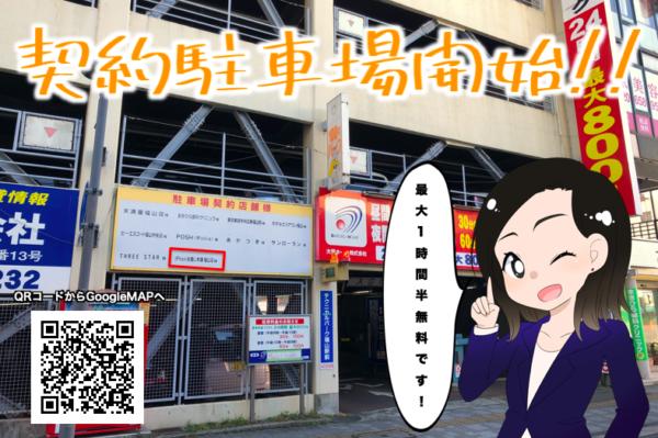 iPhoneお直し本舗福山店(福山市・福山駅・松永駅・駅家駅)