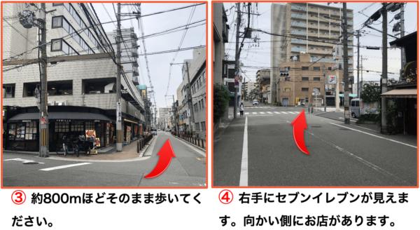 iPhone即日修理屋さん大阪野田店(大阪市)