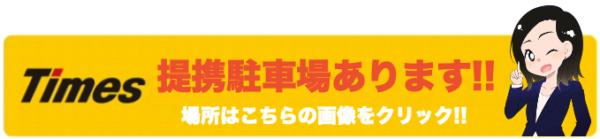 iPhone即日修理屋さん岡山駅前店(岡山市・岡山駅)