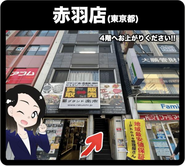iPhone即日修理屋さん赤羽店(赤羽・赤羽駅・王子駅・北区・東京都北区)