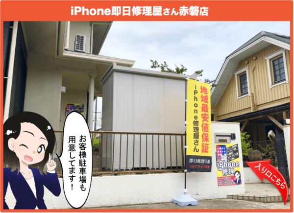 iPhone即日修理屋さん赤磐店(赤磐市)