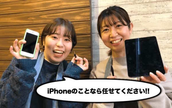 iPhone即日修理屋さん福岡大名店(福岡市・博多・大名・天神)