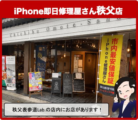iPhone即日修理屋さん秩父店(秩父市・秩父駅・西武秩父駅)
