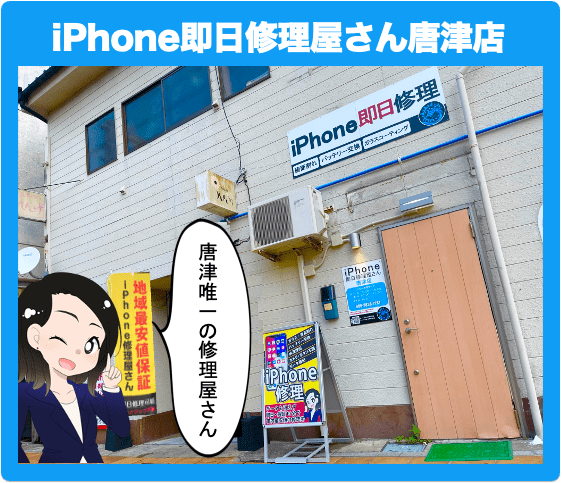 iPhone即日修理屋さん唐津店(唐津市・唐津駅)