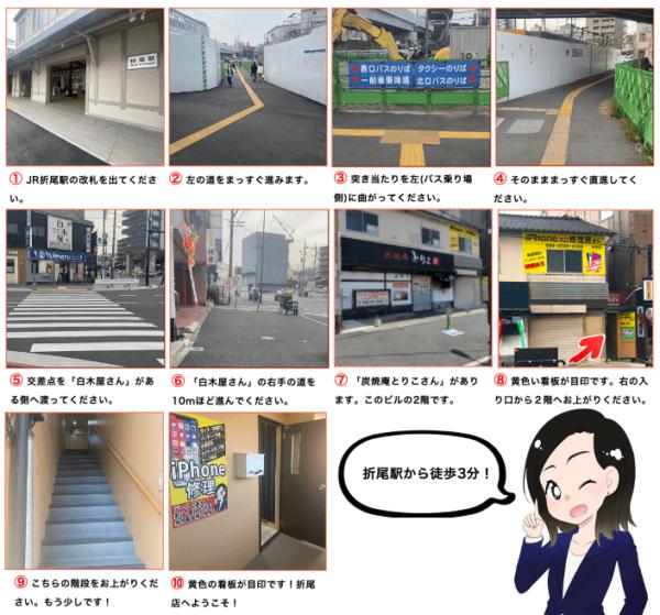 iPhone即日修理屋さん折尾店(折尾駅・黒崎駅・八幡駅・若松駅・遠賀川駅)