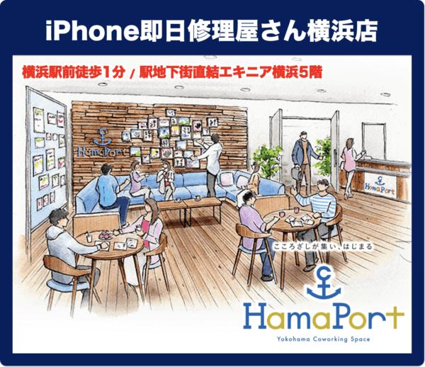 iPhone即日修理屋さん横浜店(横浜市・横浜駅)