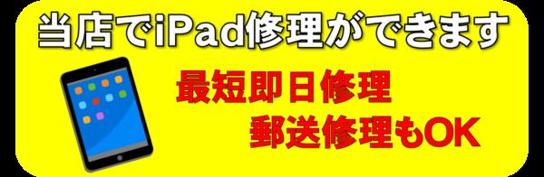 iPad iPhone即日修理屋さん井原店(井原市・笠岡市・総社市・高梁市・小田郡矢掛町・福山市・神辺町)